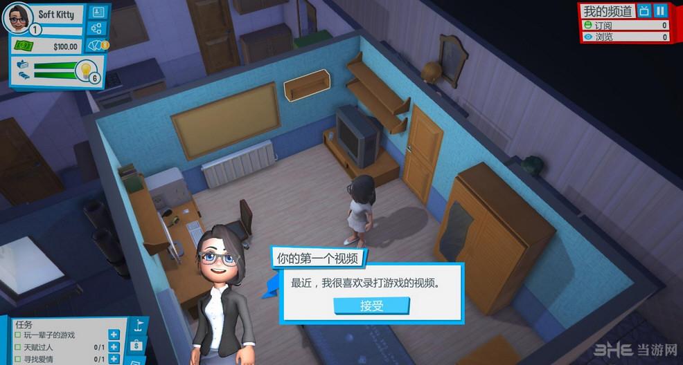 油管主播的生活简体中文汉化补丁截图0