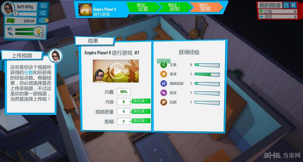 油管主播的生活简体中文汉化补丁截图5