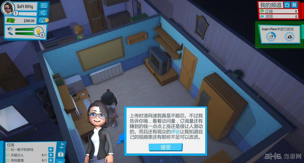 油管主播的生活简体中文汉化补丁截图6