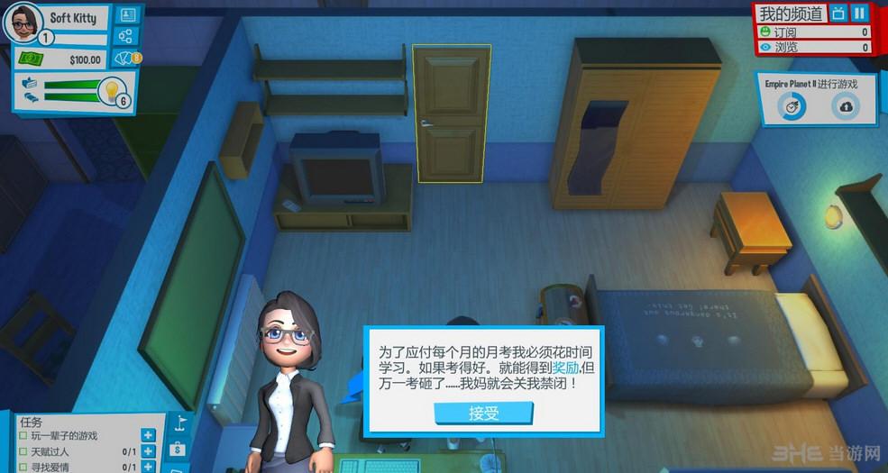 油管主播的生活简体中文汉化补丁截图7