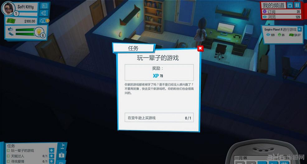 油管主播的生活简体中文汉化补丁截图14