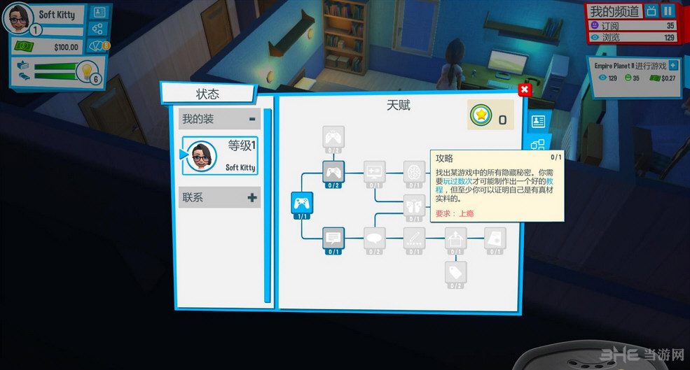 油管主播的生活简体中文汉化补丁截图15