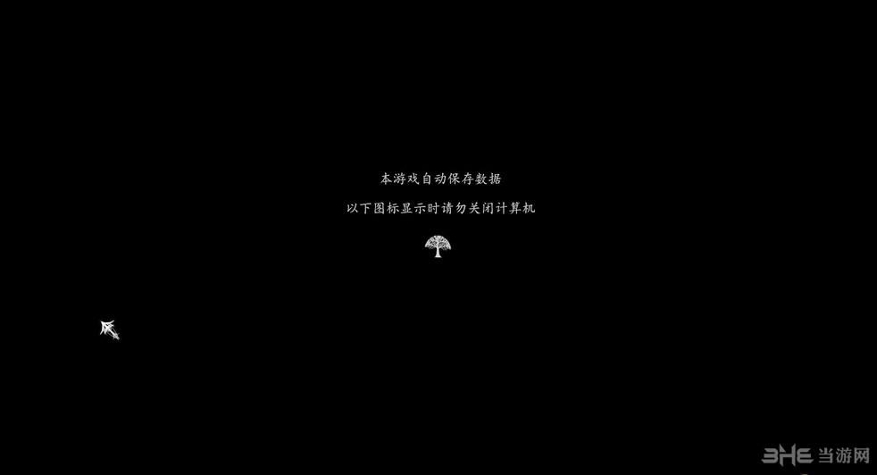盐和避难所简体中文汉化补丁截图0