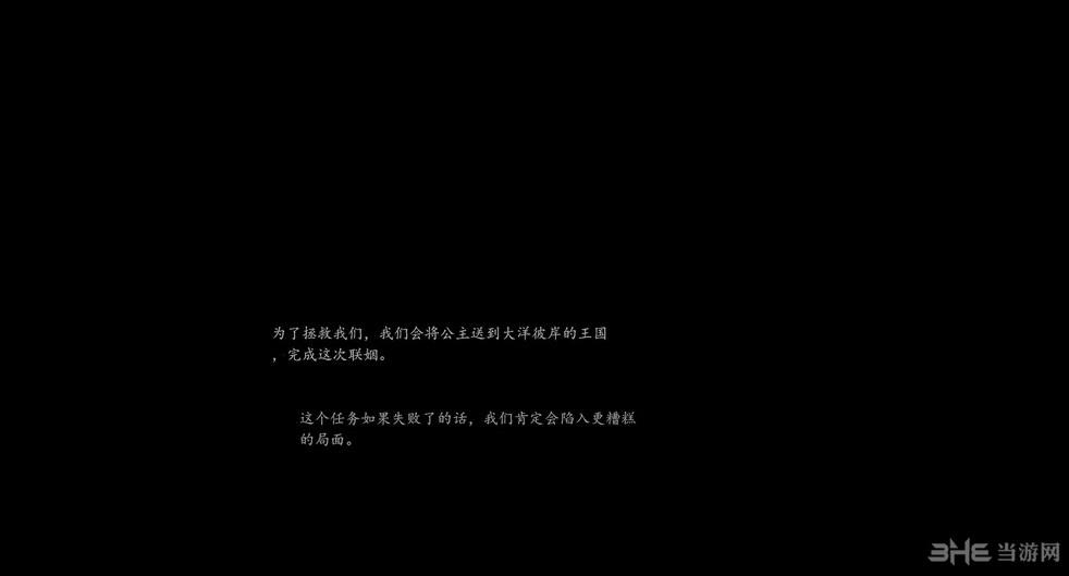 盐和避难所简体中文汉化补丁截图6