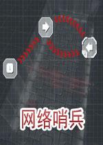 网络哨兵(Cyber Sentinel)破解版