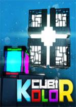 彩色方块(Cubikolor)硬盘版