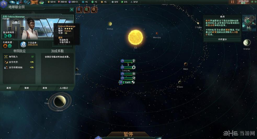 群星整合调整+自创AI补充MOD截图0