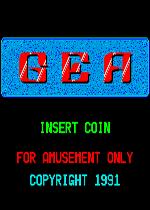 征服者5(GEA)街机版