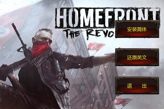 国土防线2:革命简体中文汉化补丁截图5