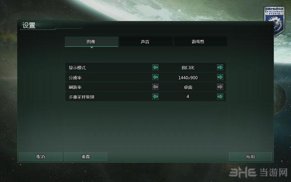 群星Steam工坊繁体翻译补丁截图0