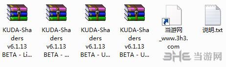 我的世界1.6.4KUDA光影包截图3
