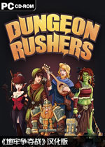 地牢���Z��(Dungeon Rushers)正式中文破解版v1.4.5