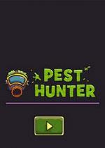 害虫猎人(Pest Hunter)单机硬盘版