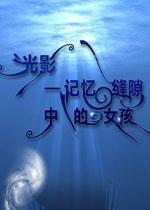 光影记忆缝隙中的女孩中文硬盘版