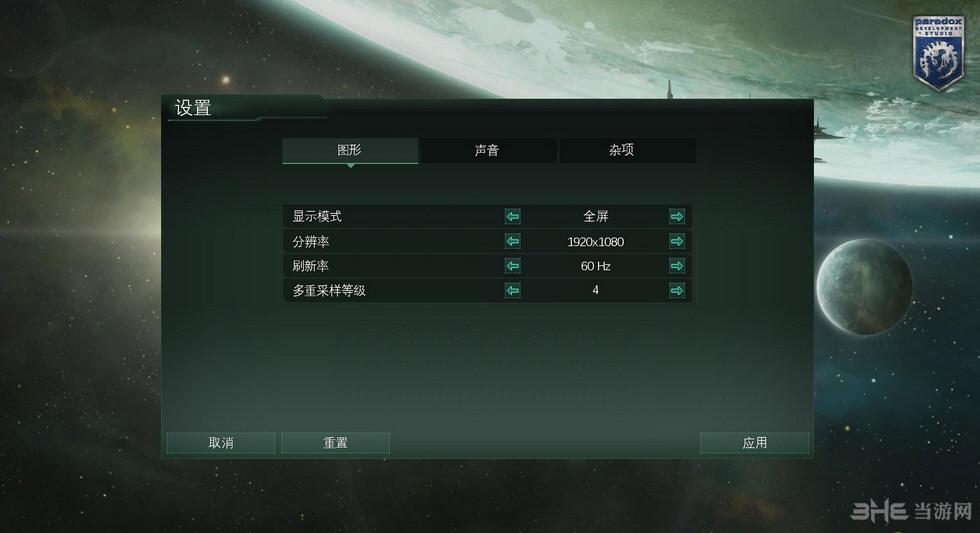 群星Eve Online:Horizons警告MOD截图0