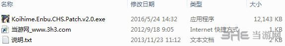 恋姬演武轩辕汉化组汉化补丁截图7