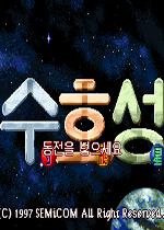 守护星(Su Ho Seong)街机版