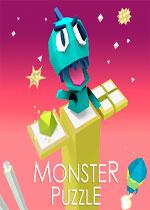 怪物方块(Monster Puzzle)PC硬盘版