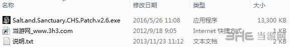 盐和避难所简体中文汉化补丁截图10