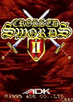 圣十字剑2