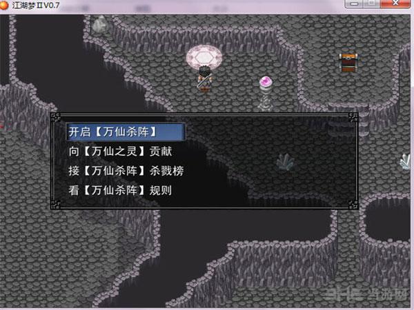 江湖梦贰截图4
