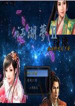 江湖梦贰V3威力加强版