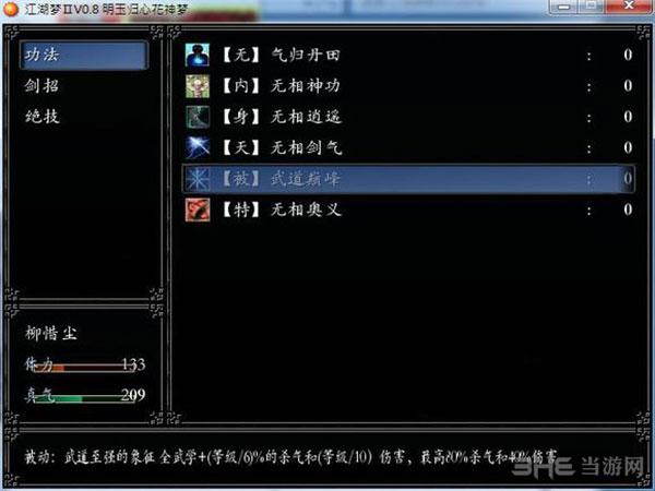 江湖梦贰截图3