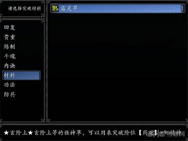 斗武大陆:勇闯七星塔截图3