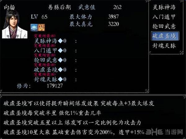斗武大陆:勇闯七星塔截图5