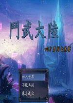 斗武大陆:勇闯七星塔v0.2加强版