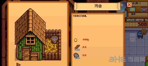 星露谷物语双子新农场MOD截图0
