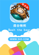 ʹ�����ܵ��԰�(Bash the bear)��׿�޸İ�v1.0