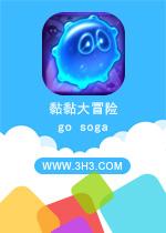 黏黏大冒险电脑版(go soga)安卓无限钻石修改版v1.12