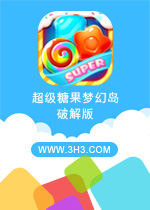 超级糖果梦幻岛电脑版安卓修改版v1.0