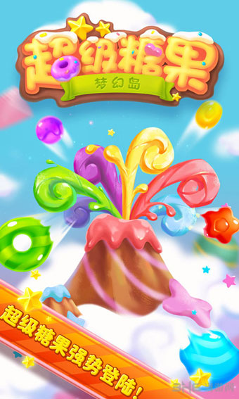 超级糖果梦幻岛电脑版截图0