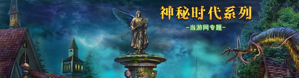 神秘时代系列游戏_神秘时代游戏大全_神秘时代游戏合集下载_当游网