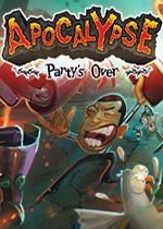 世界末日:派对结束