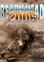 抢滩登陆战2006
