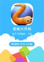 ���ߴ���ս����(slither.io)���ƽ��v1.1.2