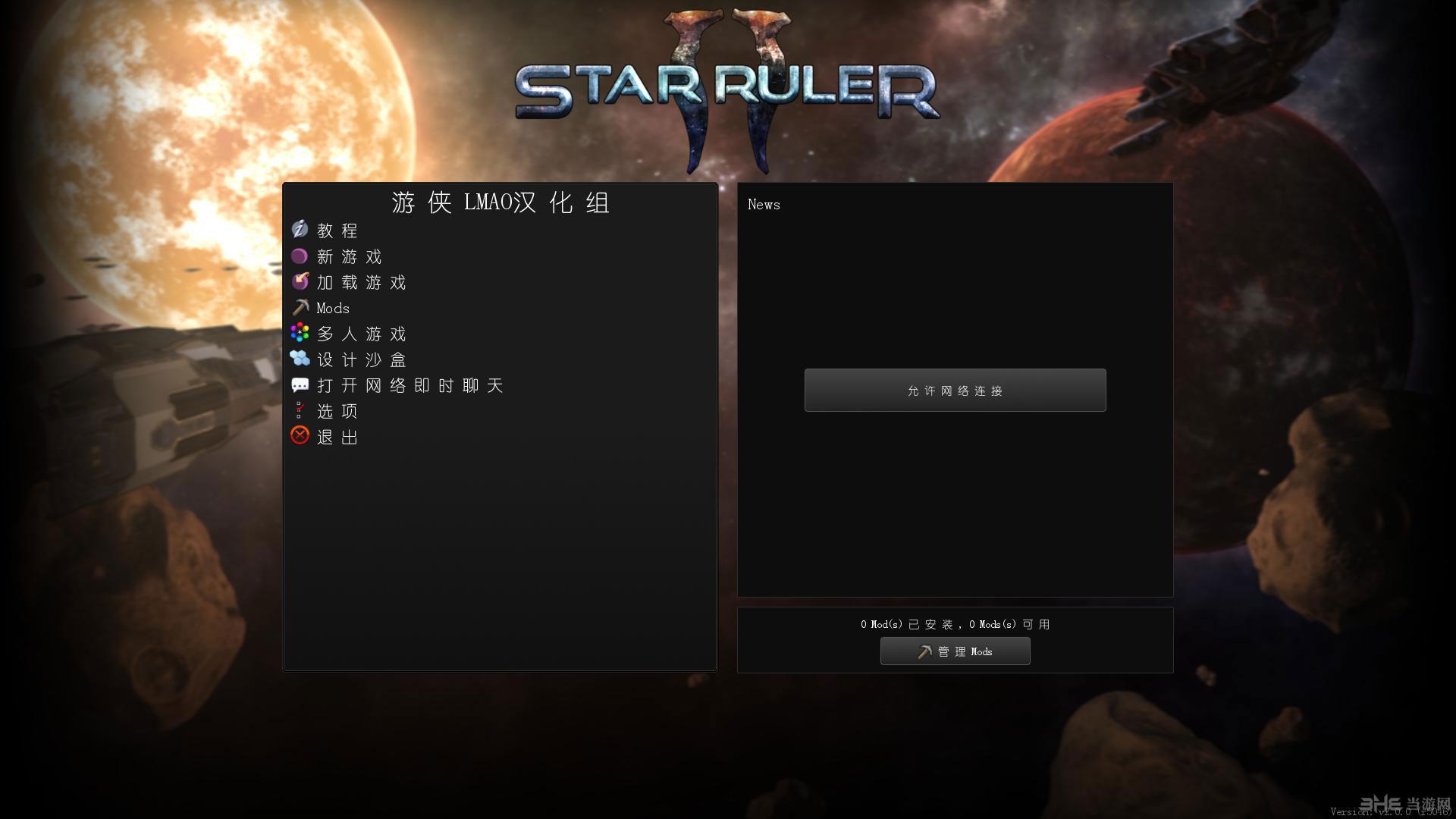 星际统治者2简体中文汉化补丁截图0