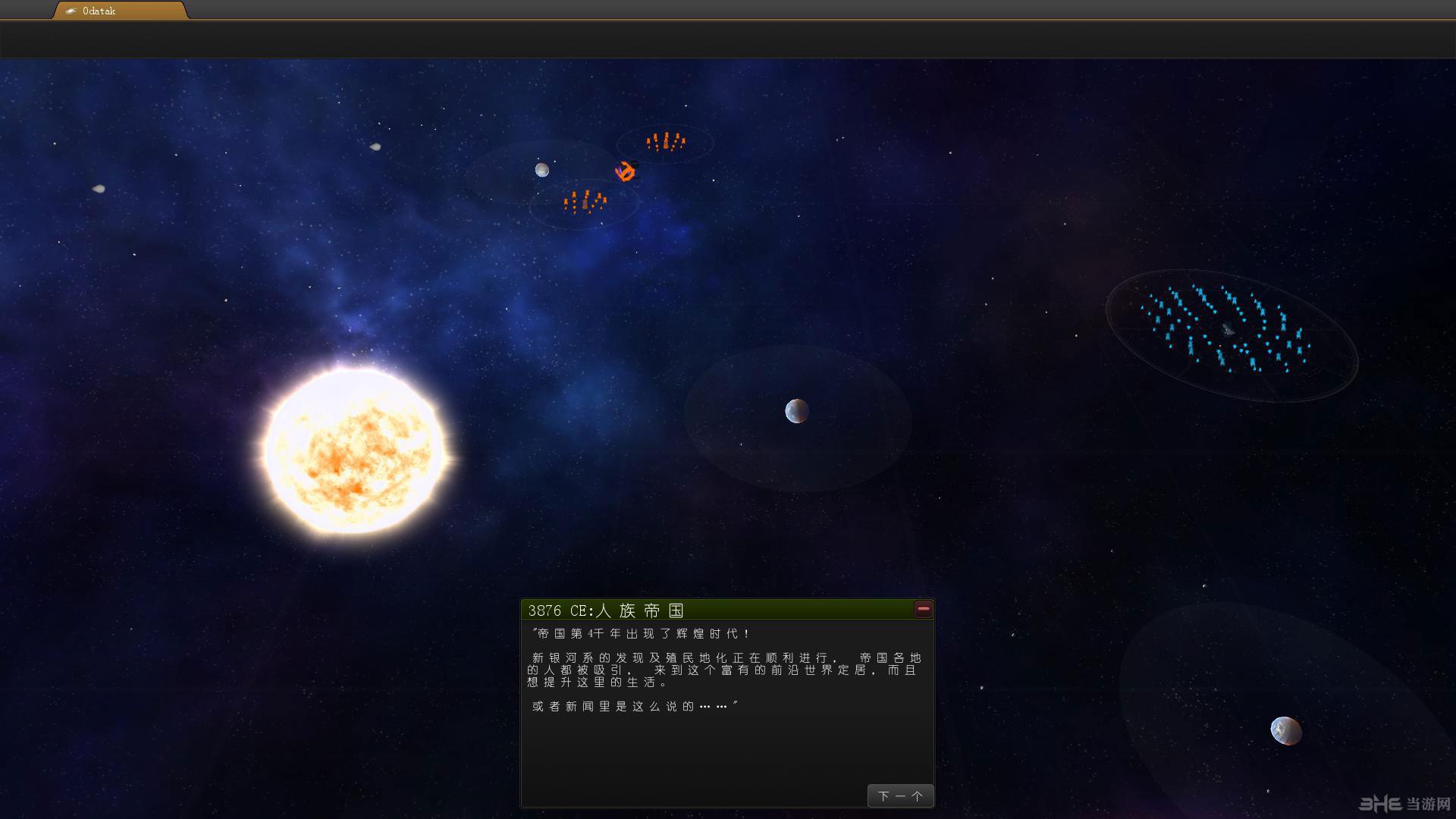 星际统治者2简体中文汉化补丁截图3