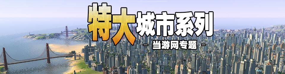 特大城市系列_特大城市游戏下载_特大城市下载_当游网