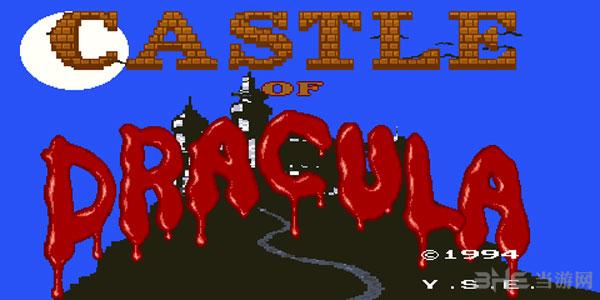 德拉库拉城堡截图0