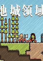 建造地下城(DungeonField Build)中文汉化Flash版v4.0