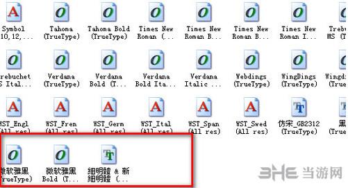 微软雅黑字体1
