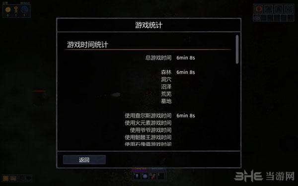 Razenroth自制简体中文汉化补丁截图3