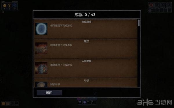 Razenroth自制简体中文汉化补丁截图4
