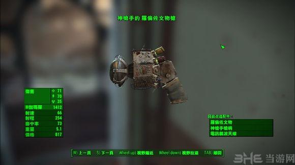 辐射4洛伦佐文物枪1