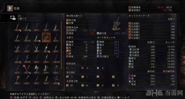 黑暗之魂3烟特大剑1