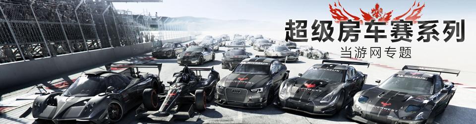 超级房车赛系列_超级房车赛大全_超级房车赛游戏下载_当游网